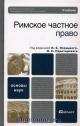 Римское частное право. Учебник для ВУЗов